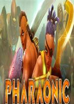 暴君Pharaonic