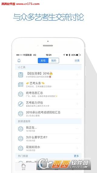艺考生app报名 V6.9.5