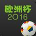 2016欧洲杯(足球直播)app
