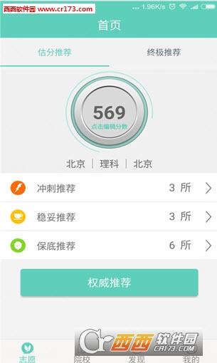 高考志愿君app 3.0.4 安卓官方版