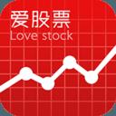 爱股票(手机炒股)