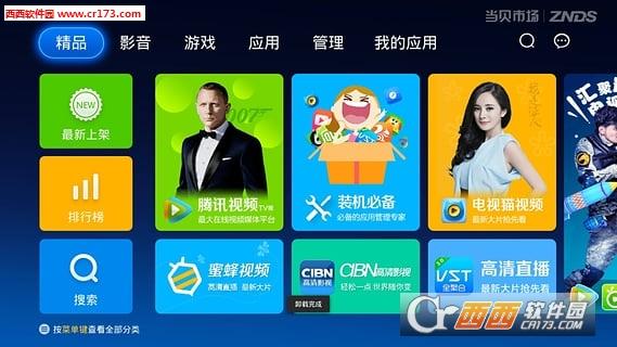 当贝市场客户端tv版 v3.9.8.7 官方版