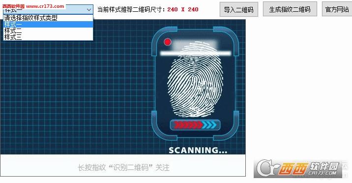 动态指纹识别二维码制作_动态微信指纹二维码生成器|微信二维码动态指纹生成器下载V1.0 ...