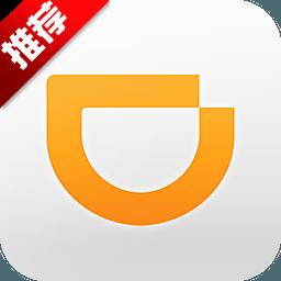 滴滴出行app5.1.22 官方安卓版