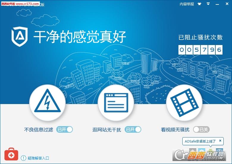 adsafe净网大师 V5.3.629.7800官方最新版