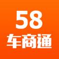 58车商通appv5.2.6安卓版