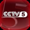 欧冠直播cctv5直播软件1.7.1