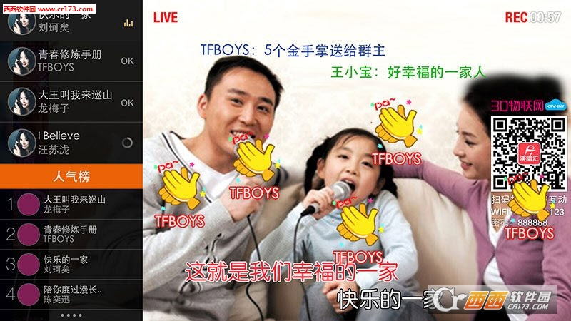 演唱汇KTV版 1.6.3.0 电视版