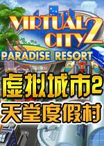 虚拟城市2天堂度假村中文无bug版汉化版