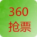 360抢票三代苹果版v2.4.7