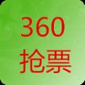 360抢票三代手机版v6.8.3