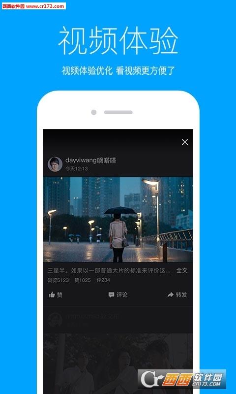 手机QQ空间直播版 v6.3.1.289官方最新版
