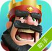 皇室战争战斗力计算器软件网页版