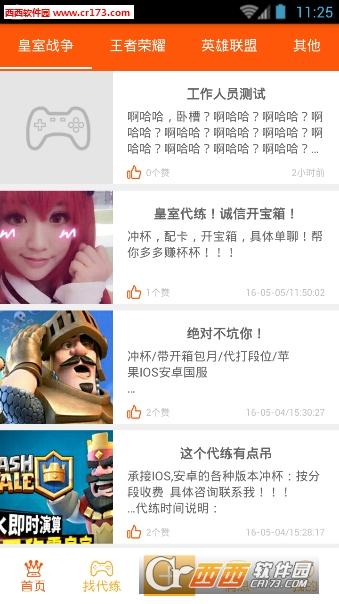 多多代练官方app 1.9.0 安卓版