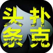 扑克头条appios 1.0免费版