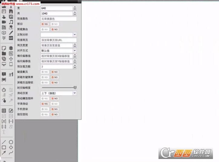 互动大师ih5工具 最新版