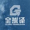 全球翻译app