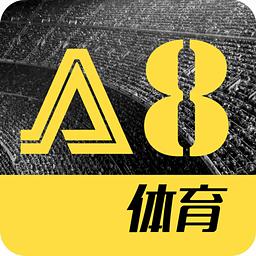A8体育直播吧电脑版V2.2.4 官方最新版