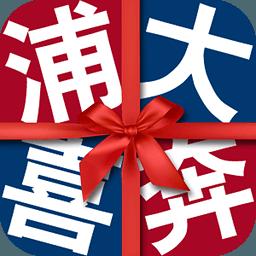 浦�l信用卡浦大喜奔V7.0.1 官方安卓版