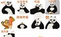 功夫熊猫抢红包表情9P【高清完整版】