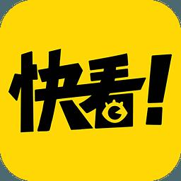 快看漫画Appv5.75.1 官方安卓版