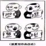2016高考零分作文《打脸的背后》word版