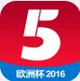 2016法国欧洲杯直播频道cctv2.0.4官方版