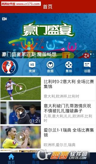 2016法国欧洲杯直播频道cctv 2.0.4官方版