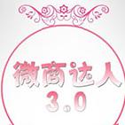 微商达人3.0最新版V3.5.0