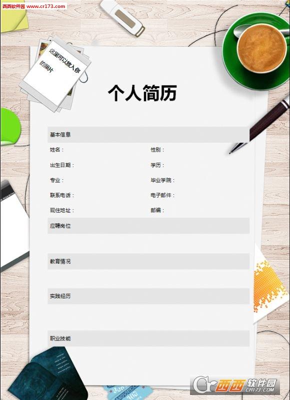 时尚个人简历模板下载word格式大全带封面 免费空白word版