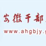 安徽干部教育在线党章测试app