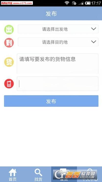 特运通手机版 v3.0.2.1安卓版