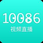 10086视频直播电脑版