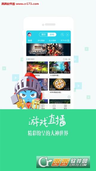 CC直播app 2.7.3安卓版