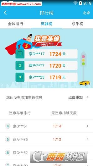 汽车违章查询app 6.7.0 安卓版