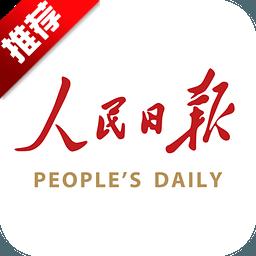 人民日报安卓版V7.1.9.1 官方版