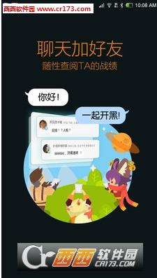 王者荣耀助手腾讯 v2.4.2.1222 安卓官方版