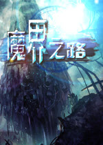 DNF单机版16.0:魔界之路