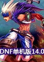 DNF单机版14.0希望之光