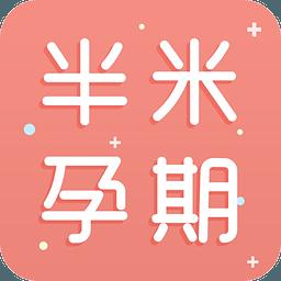 半米孕期专家appV6.93.1安卓版