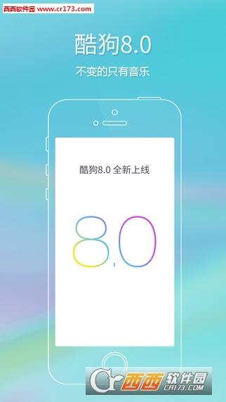 酷狗音乐 for iPhone v8.9.10官方最新版