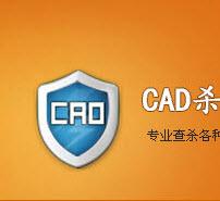CAD病毒专杀