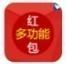 微信侠盗抢红包iOS版v1.0iPhone/iPad版