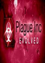 瘟疫公司:进化版Plague Inc