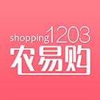 1203农易购app源码