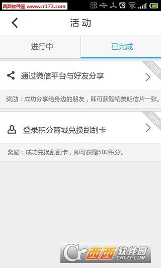 安徽联通沃助手 v2.3.0安卓版