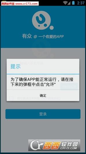 有众破解版 v1.0安卓版