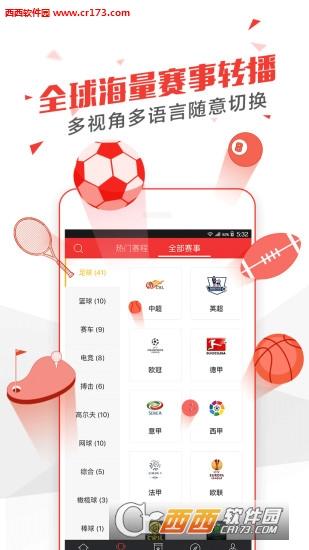 乐视体育app 3.9.6官方安卓版