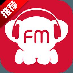 考拉FM5.0.8 安卓版