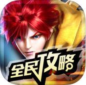 全民手游攻略for灵域iPhone版